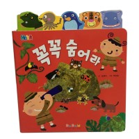 Puppets Flap Book