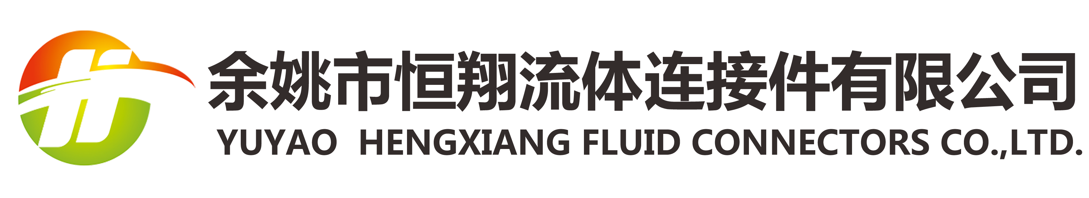 YUYAO HENGXIANG FLUID CONNECTORS CO.,LTD. LOGO